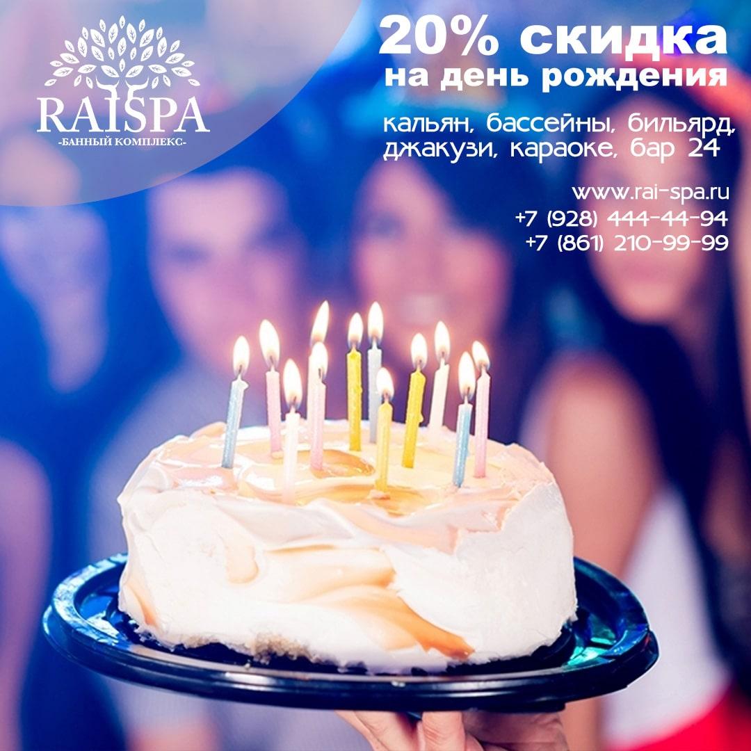 Скидка 20% в День Рождения!